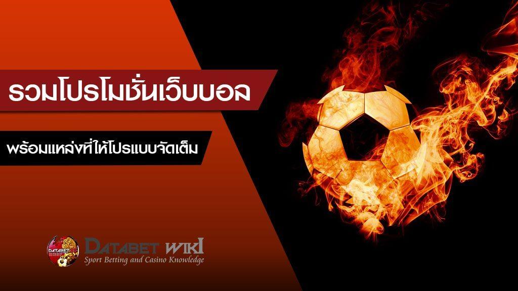 Cover_บทความรวมโปรโมชั่นเว็บบอล