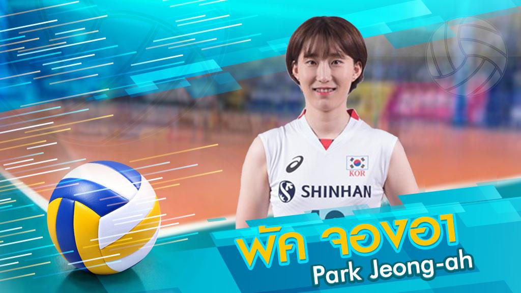 พัค-จองอา