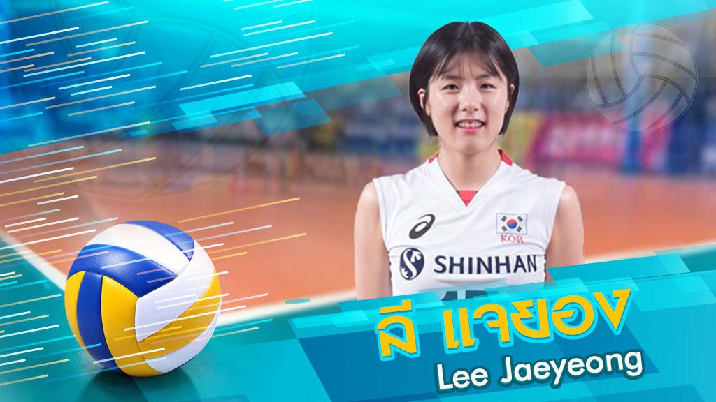 ลี-แจยอง