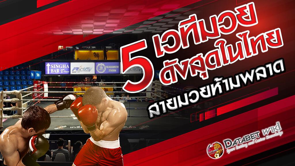 Cover_บทความ 5 เวทีมวยดังสุดในไทย