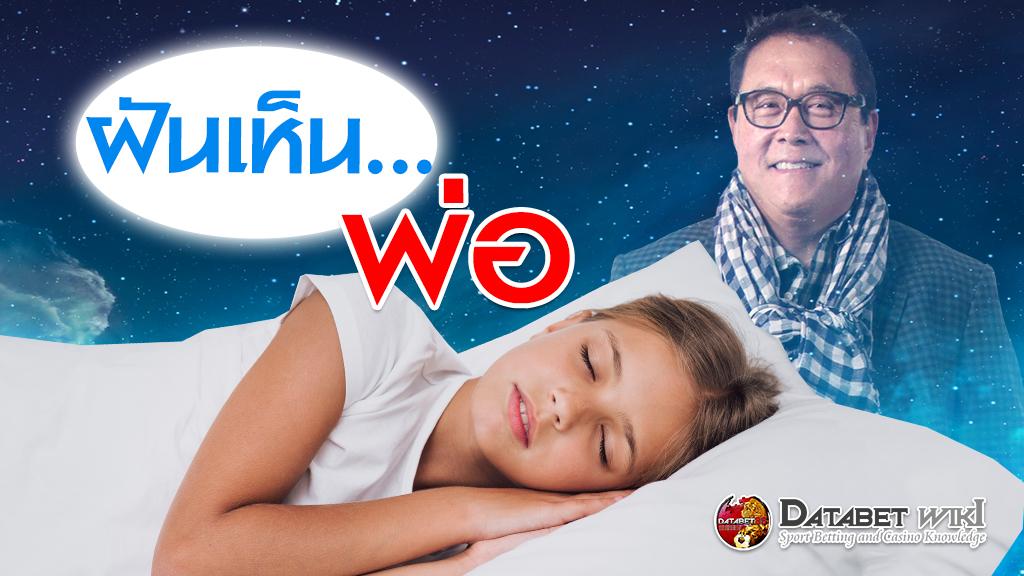ฝันเห็นพ่อ