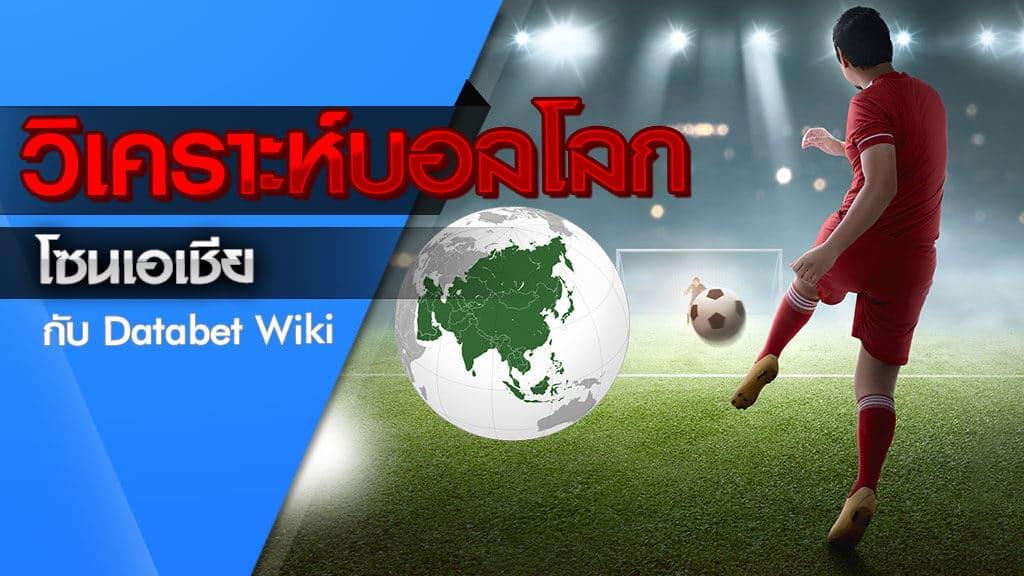 Cover_บทความวิเคราะห์บอลโลกโซนเอเชียกับ-Databet-Wiki