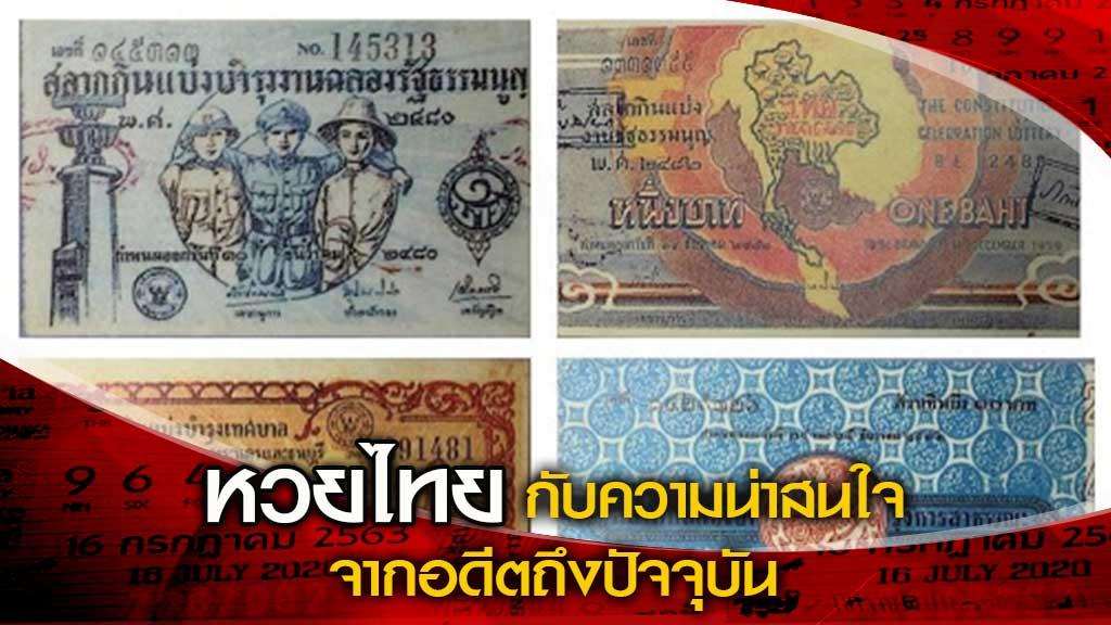 หวยไทย